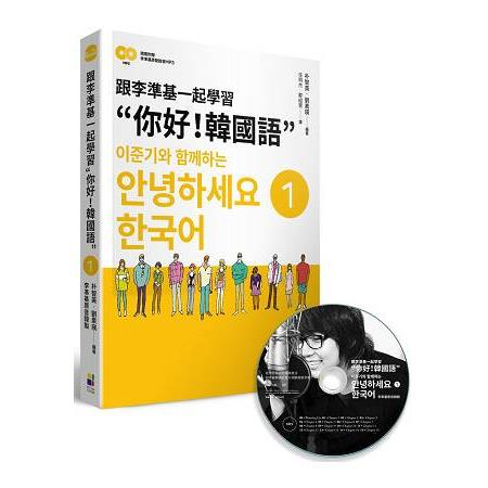"""跟李準基一起學習""""你好!韓國語"""", 1"""