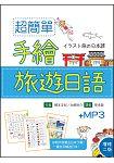 超簡單手繪旅遊日語【增修二版】(20K軟精裝+1MP3)