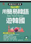 用簡易韓語遊韓國-韓國旅遊方便書(附MP3)