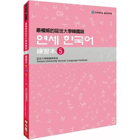 最權威的延世大學韓國語練習本5