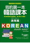 我的第一本韓語課本【進階篇】:用最輕鬆的方式讓你從韓語初級無縫接軌到中級課程(附MP3)