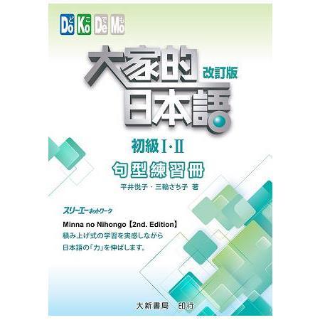 大家的日本語初級ⅠⅡ 改訂版 句型練習冊