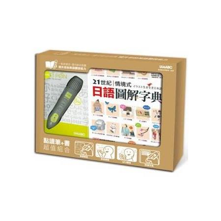 LiveABC超值組合—點讀筆+21世紀情境式日語圖解字典
