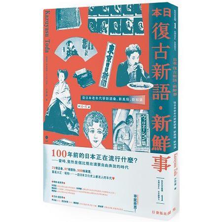 日本復古新語.新鮮事:從日本老年代學新語彙、新風俗、新知識(1書1MP3)