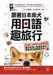 跟著日本柴犬用日語趣旅行(附1MP3)