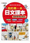 我的第一本日文課本:圖像聯想記憶法