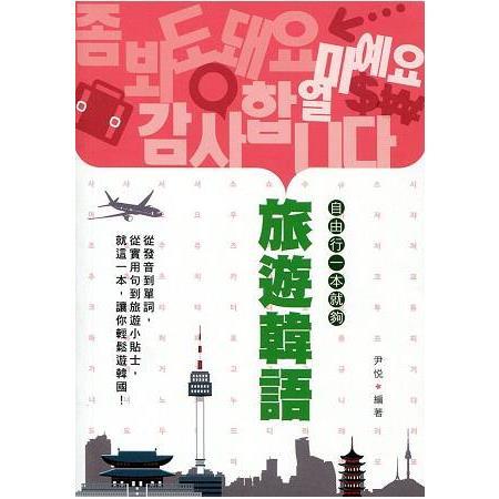 旅遊韓語:自由行一本就夠