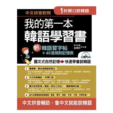 我的第一本韓語學習書--- 中文拼音輔助,1秒開口說韓語,附韓語習字帖 + 韓語40音規則記憶表(附M