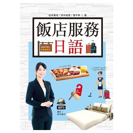 飯店服務日語(25K彩圖+1 MP3)