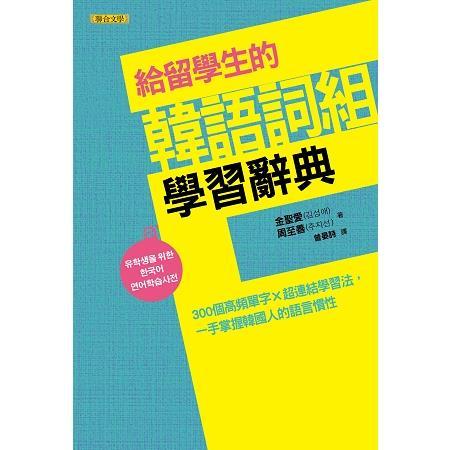 給留學生的韓語詞組學習辭典:300個高頻單字x超連結學習法,一手掌握韓國人的語言慣性