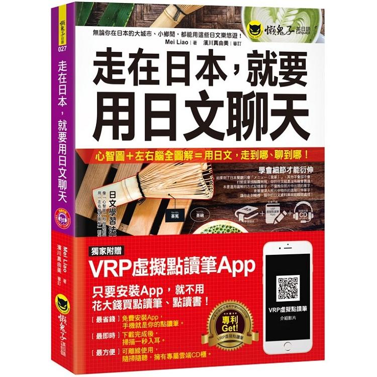 走在 ,就要用日文聊天  附贈虛擬點讀筆APP 1CD