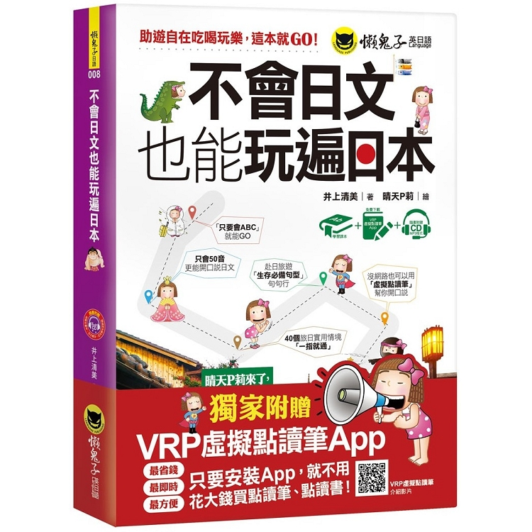 不會日文也能玩遍  附1CD 虛擬點讀筆App