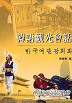 韓語觀光會話(單書)