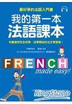 我的第一本法語課本:最好學的法語入門書(附MP3)