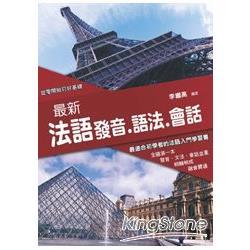 最新法語發音.語法.會話