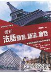 最新法語發音語法會話(附MP3) 第五版