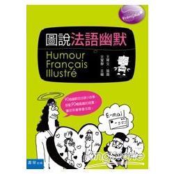 圖說法語幽默 = Humour francais illustre /