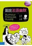 圖說法語幽默