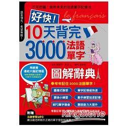 好快!10天背完3000法語單字 /