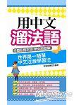 用中文溜法語:世界第一簡單 中文注音學習法
