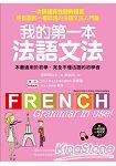 我的第一本法語文法:一次搞懂有性別的語言!輕鬆圖解一看就懂的法語文法入門書(附一句法文、一句中文MP3