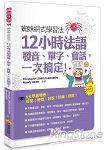 蜘蛛網式學習法:12小時法語發音、單字、會話,一次搞定!(隨書附贈MP3朗讀光碟)