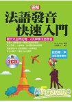 法語發音快速入門:圖文式自然記憶法,6天學會法語發音(附2CD)