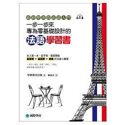 一步一步來,專為零基礎設計的法語學習書 /