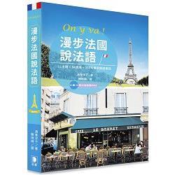 漫步法國說法語:11主題+84情境+335句實用旅遊會話