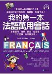 我的第一本法語萬用會話:一本搞定人在法國的大小事!超過500個分類場合,超詳細的生活法語(附MP3)