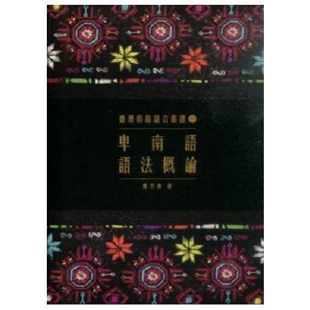 卑南語語法概論 /