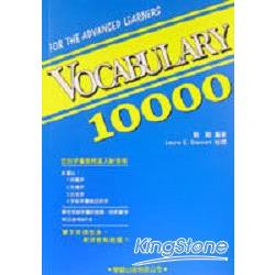 VOCABULARY 10000