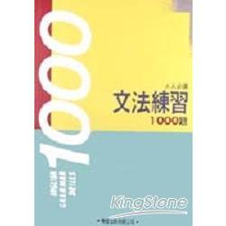 文法練習1000題(附解答本)