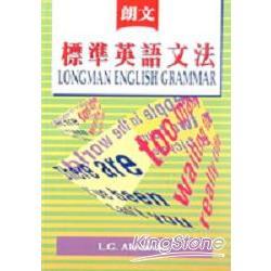 朗文標準英語文法LONGMAN ENGLISH GRAMMAR