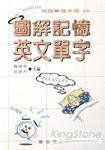 圖解記憶英文單字(菊14K)