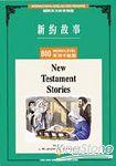 新約故事:800常用字