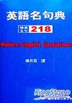 英語名句典- 名句218一書