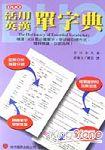 活用英漢單字典1400(書)