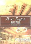 HOTEL ENGLISH飯店英語