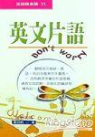 英文片語DON`T WORRY