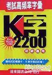 K字2200