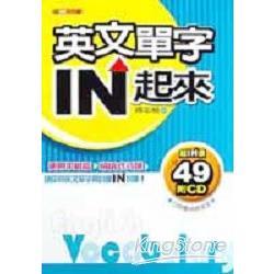 英文單字IN起來(附CD)