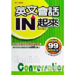 英文會話IN起來(附CD+電子書)