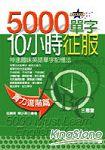 5000單字10小時征服(實力進階篇)