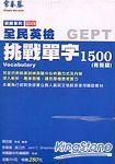 初級挑戰單字1500(3CD)