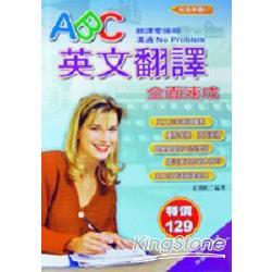 ABC英文翻譯全面速成