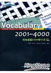 Vocabulary 2001-4000實用必備2000單字書