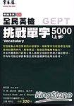 中級挑戰單字5000(上)(附5CD)