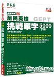 中級挑戰單字 5000(下)(附4CD)