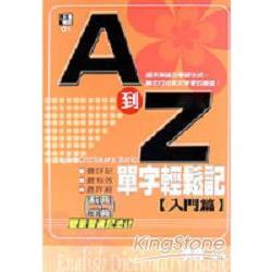 A到Z,單字輕鬆記【入門篇】